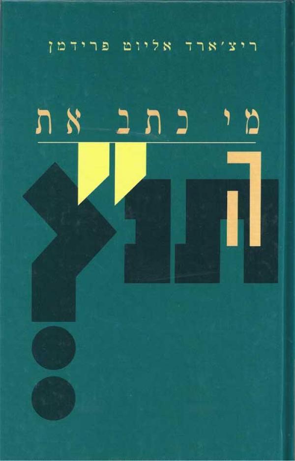 """מי כתב את התנ""""ך - ריצ'רד אליוט פרידמן"""