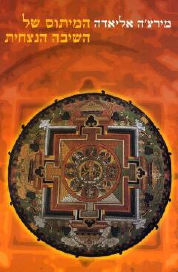 המיתוס של השיבה הנצחית - מירצ'ה אליאדה