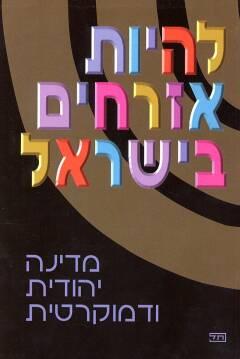 להיות אזרחים בישראל - מדינה יהודית ודמוקרטית - חנה אדן, ורדה אשכנזי, בלהה אלפרסון