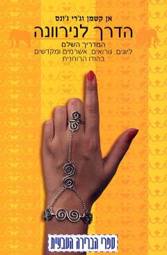 הדרך לנירוונה - המדריך השלם ליוגים, גורואים, אשראמים ומקדשים בהודו הרוחנית - אן קשמן וג'רי ג'ונס