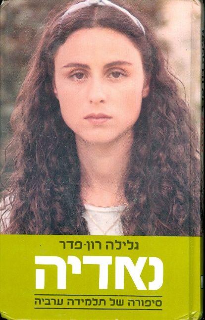 נאדיה - סיפורה של תלמידה ערביה - גלילה רון פדר עמית