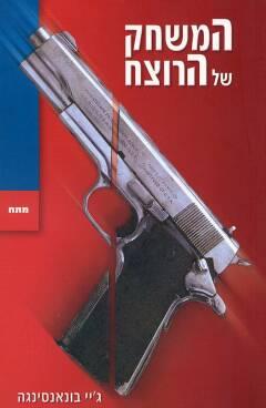 המשחק של הרוצח - ג'יי בונאנסינגה
