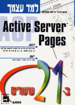 Asp - Active Server Pages 21 שיעורים / סקוט מיצ'ל ג'יימס אטקינסון