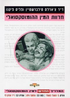 חדוות המין ההומוסקסואלי - המדריך החדש - ד''ר צ'ארלס סילברשטיין ופליס פיקנו