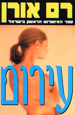 עירום - ספר האינטרנט הראשון בישראל - רם אורן
