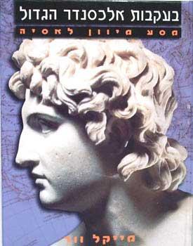 בעקבות אלכסנדר הגדול - מסע מיוון לאסיה - מייקל ווד