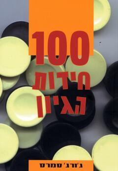 100 חידות הגיון - ג'ורג' סמרס