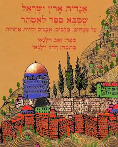אגדות ארץ ישראל שסבא ספר לאסתר - על צמחים, מלכים, אבנים, וחיות אחרות - רחל וילנאי