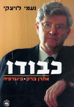 כבודו - אהרן ברק-ביוגרפיה - נעמי לויצקי