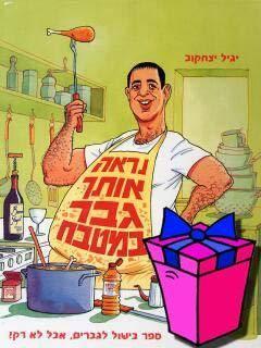 נראה אותך גבר במטבח - ספר בישול לגברים, אבל לא רק! - יגיל יצחקוב