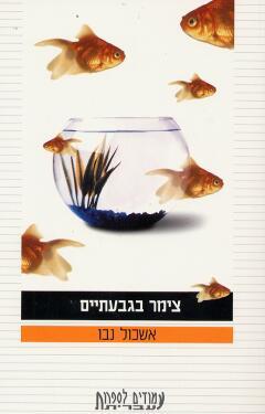 צימר בגבעתיים - עמודים לספרות עברית - אשכול נבו