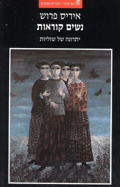 נשים קוראות - יתרונה של שוליות בחברה היהודית במזרח אירופה במאה התשע - איריס פרוש