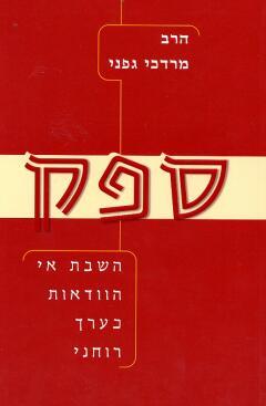 ספק - השבת אי הוודאות כערך רוחני - הרב מרדכי גפני