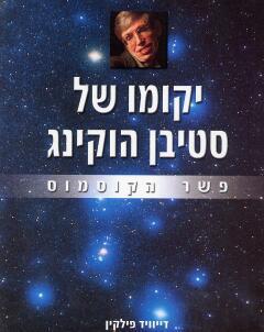 יקומו של סטיבן הוקינג - פשר הקוסמוס - דייוויד פילקין