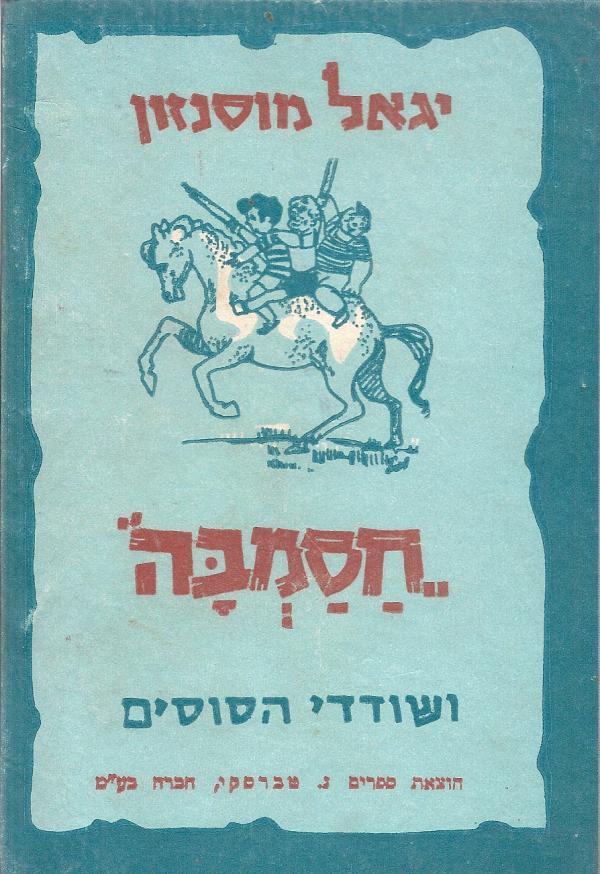 חסמבה ושודדי הסוסים - יגאל מוסינזון