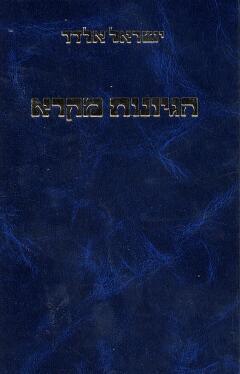 הגיונות מקרא - ישראל אלדד