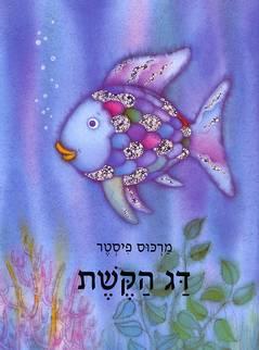 דג הקשת - פיסטר מרכוס