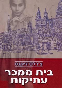 בית ממכר עתיקות - עברית: בינה אופק - צ'ארלס דיקנס