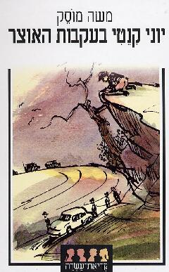 יוני קנטי בעקבות האוצר - משה מוסק