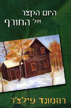 היום הקצר של החורף - רוזמונד פילצ'ר