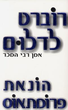 הונאת פרומתאוס - רוברט לדלום