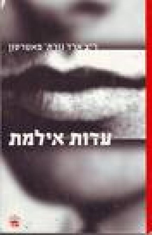 עדות אילמת - ריצ'ארד נורת' פאטרסון