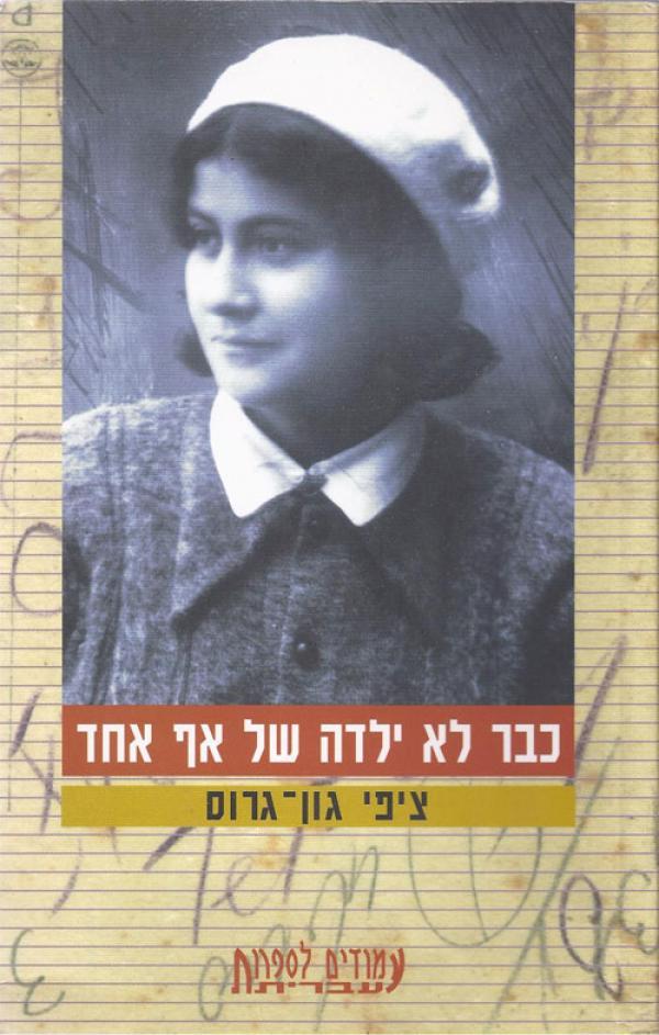 כבר לא ילדה של אף אחד - עמודים לספרות עברית - ציפי גון-גרוס