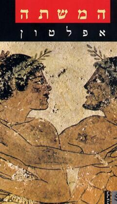 המשתה - אפלטון