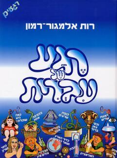 רגע של עברית - רות אלמגור-רמון