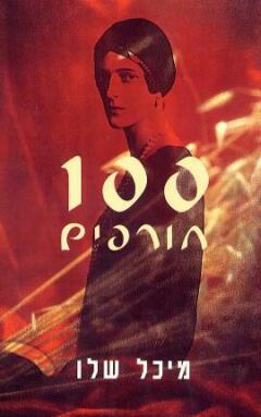 100 חורפים [מאה חורפים]  - מיכל שלו