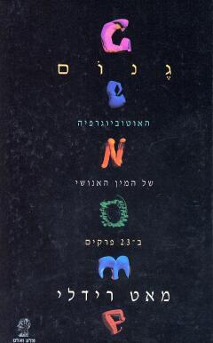 גנום - האוטוביוגרפיה של המין האנושי בעשרים ושלושה פרקים - מאט רידלי