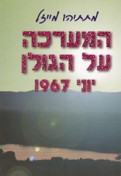 המערכה על הגולן - יוני 1967 / מתתיהו מייזל