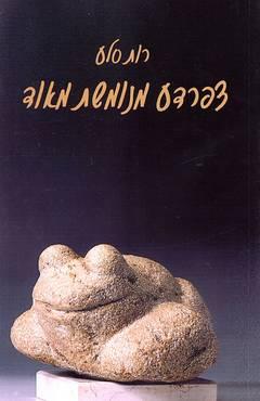 צפרדע מנומשת מאוד - רות סלע