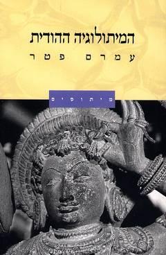 המיתולוגיה ההודית - מיתוסים - עמרם פטר