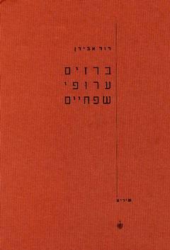 ברזים ערופי שפתיים - דוד אבידן