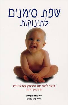 """שפת סימנים לתינוקות - כיצד לדבר עם התינוק בטרם יודע התינוק לדבר - ד""""ר לינדה אקרדולו וד""""ר סוזן גודווין"""