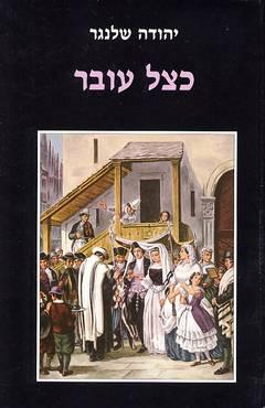 כצל עובר - יהודה שלנגר