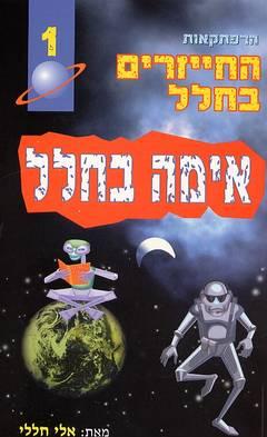 החייזרים בחלל 1 - אימה בחלל - אלי חללי