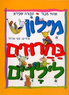 מילון בחרוזים לילדים - אהוד מנור