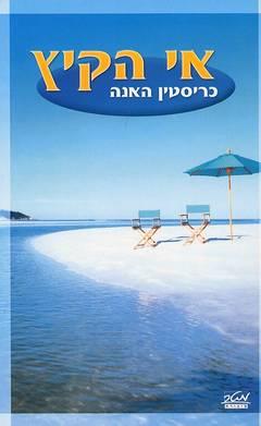 אי הקיץ - כריסטין האנה
