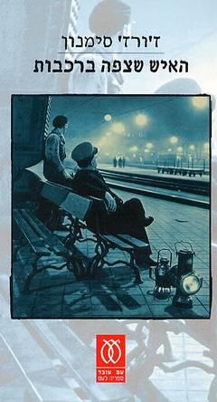 האיש שצפה ברכבות - ז'ורז' סימנון