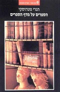 הספרים על מדף הספרים - ספרית אפקים - הנרי פטרוסקי