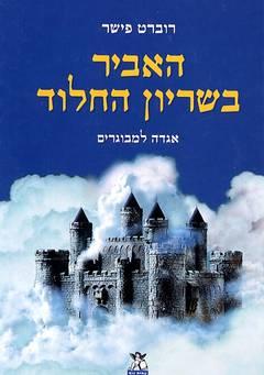 האביר בשריון החלוד - אגדה למבוגרים - רוברט פישר