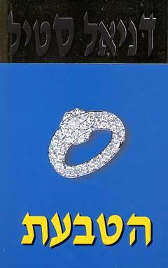 הטבעת - דניאל סטיל