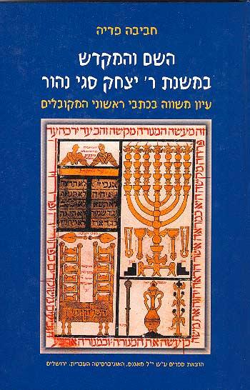 השם והמקדש במשנת ר' יצחק סגי נהור - עיון משווה בכתבי ראשוני המקובלים - חביבה פדיה