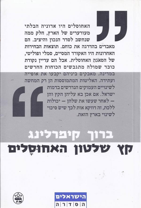 קץ שלטון האחוסלים - הישראלים # - ברוך קימרלינג