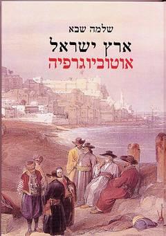 ארץ ישראל-אוטוביוגרפיה - כריכה קשה - שלמה שבא