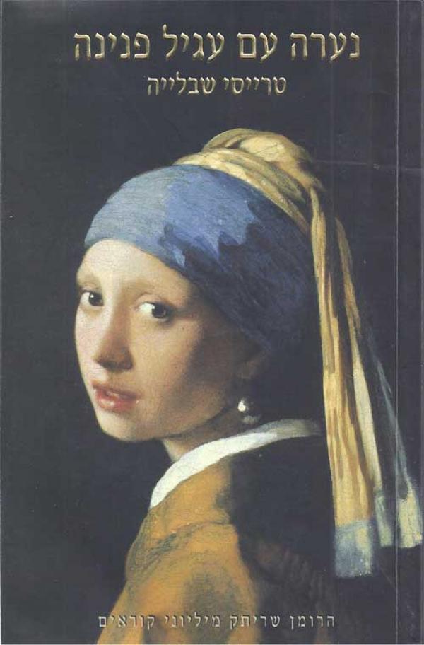 נערה עם עגיל פנינה - טרייסי שבלייה