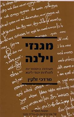 Image result for מרדכי זלקין מגנזי וילנה