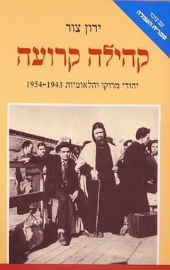 קהילה קרועה - יהודי מרוקו והלאומיות 1943 - ירון צור
